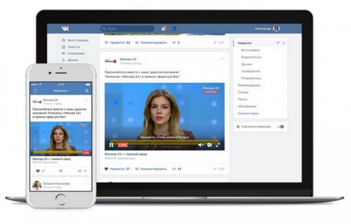 ВКонтакте запустил прямые трансляции для всех пользователей и сообществ