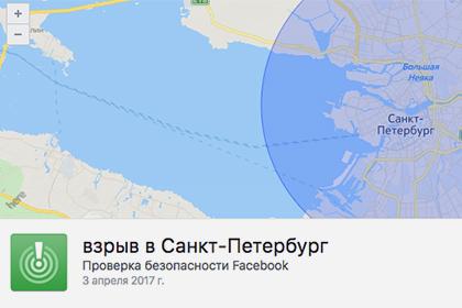 Facebook включил для жителей Петербурга кнопку «Я в безопасности»