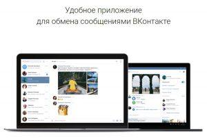«Мессенджер ВКонтакте» стал доступен для Linux