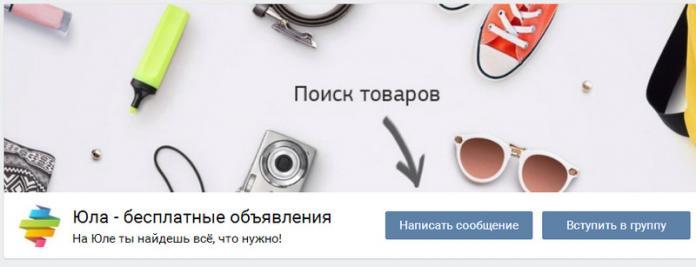 Юла запустила во ВКонтакте чат-бота, рекомендующего товары