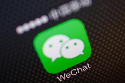 Роскомнадзор исключил китайский мессенджер WeChat из реестра запрещенных сайтов