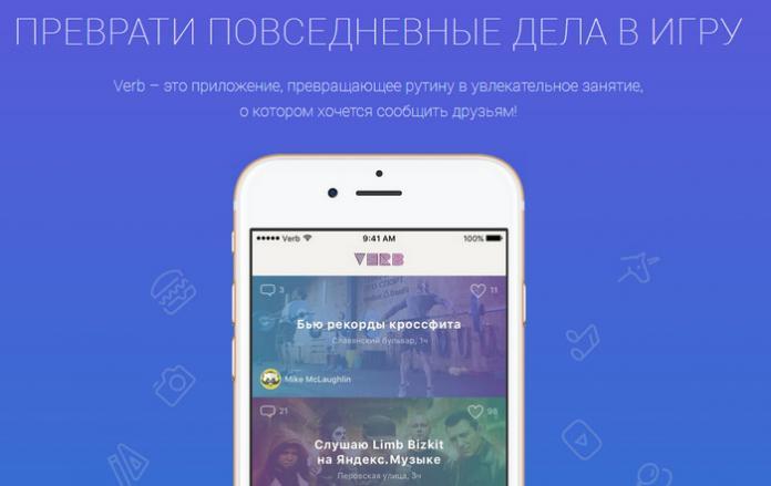 Mail.Ru Group вложилась в новую мобильную социальную сеть Verb