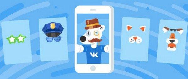 ВКонтакте запустила открытую платформу для создания масок