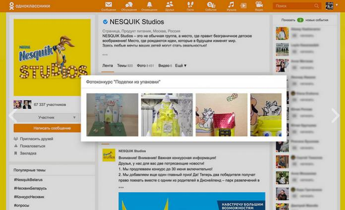 Одноклассники запустили виджет для продвижения контента в группах