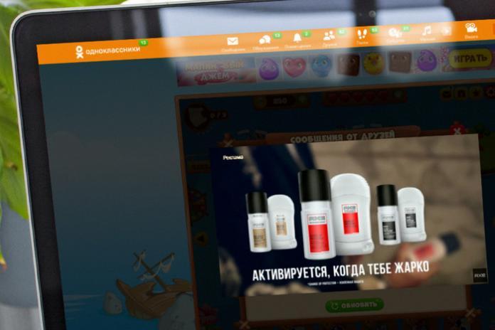 Одноклассники запустили видеорекламу в играх