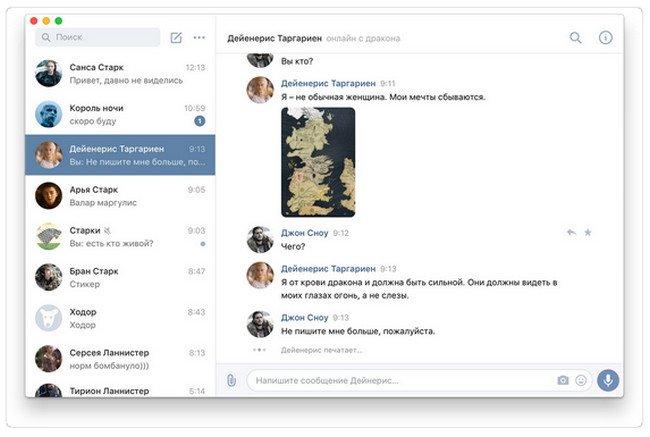 VK Messenger для десктопа вышел из беты