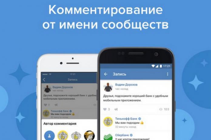 ВКонтакте вводит комментирование от имени сообществ