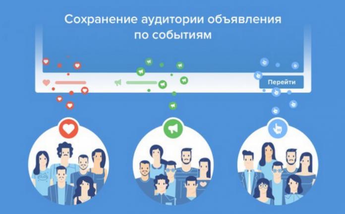 ВКонтакте запускает сбор аудитории объявления по событиям