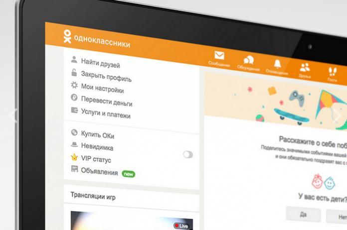 Сервис объявлений «Юла» интегрировался в Одноклассники