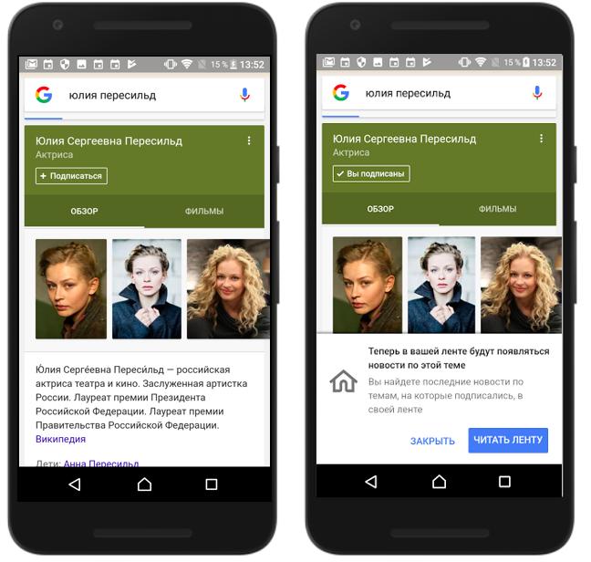 Google запускает «умную» ленту новостей в России