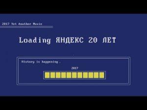 Яндекс запустил спецпроект в честь своего 20-летия