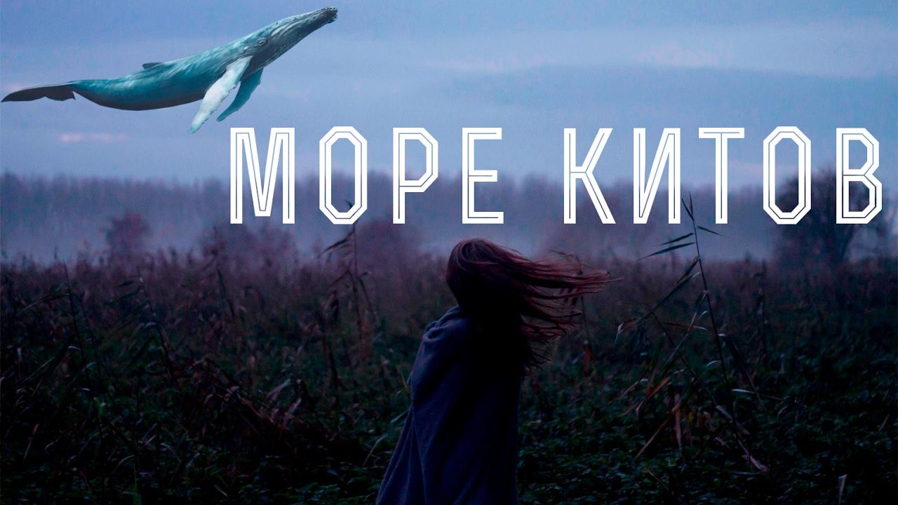 «Синий кит» атакует подростков