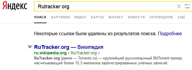 Российские поисковики начали чистку выдачи