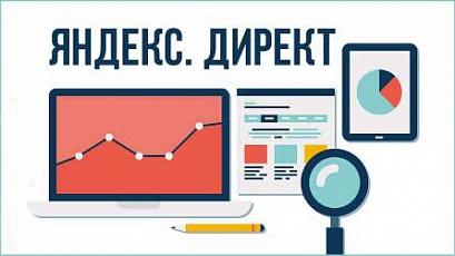 Яндекс.Директ позволил ограничивать дневной бюджет на общий счет
