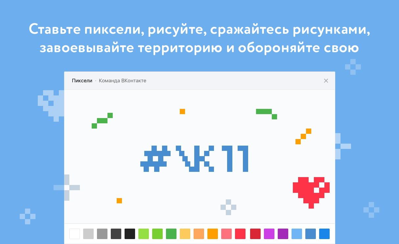 ВКонтакте празднует свое одиннадцатилетие, устроив VK Pixel Battle