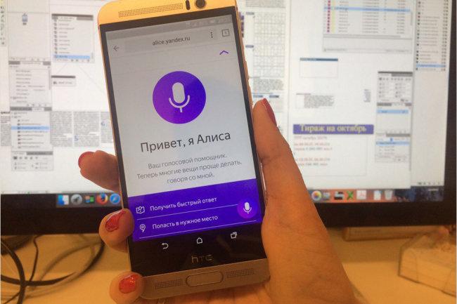 Голосовая помощница «Яндекса» насмешила интернет своими ответами