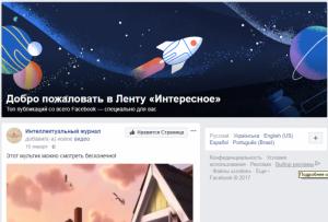 Facebook запустил альтернативную ленту новостей – «Интересное»