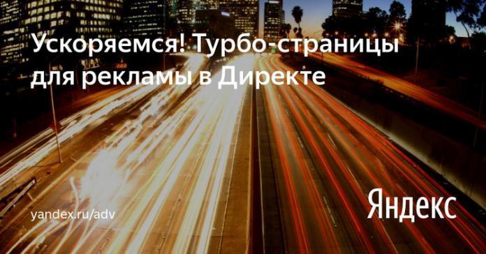 Яндекс начал тестирование турбо-страниц в Директе