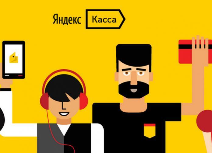 Яндекс.Касса перешла на новую технологическую платформу