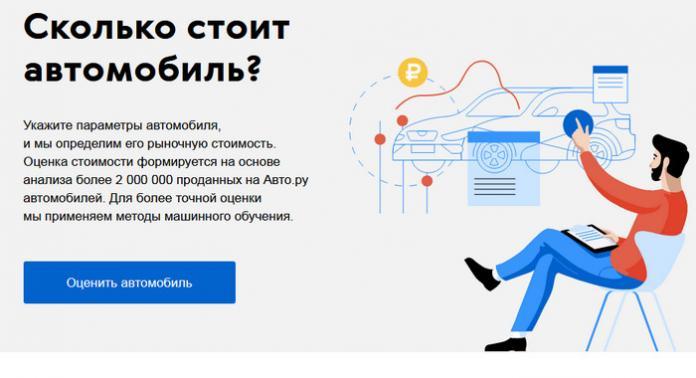 Авто.ру запустил бесплатный сервис оценки автомобилей на основе машинного обучения