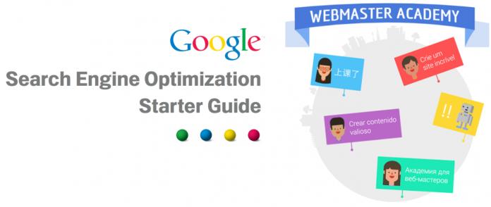 Google обновил руководство по поисковой оптимизации для начинающих