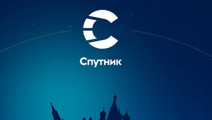 «Спутник» получит еще 260 млн рублей на развитие