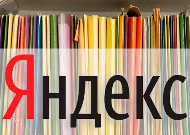 Яндекс замораживает Яндекс.Каталог