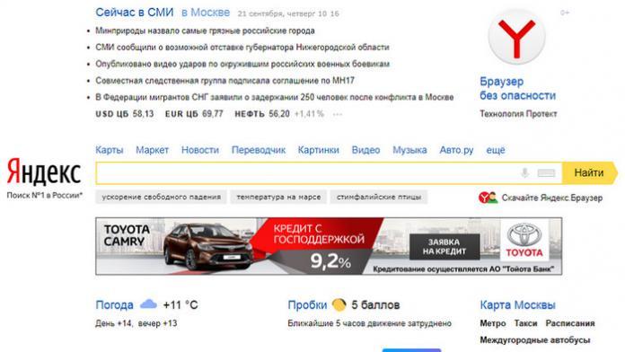 В Яндекс.Дисплее поменялись требования к баннерам для Главной страницы Яндекса