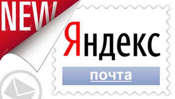 Яндекс выпустил бета-версию почтового приложения для Android