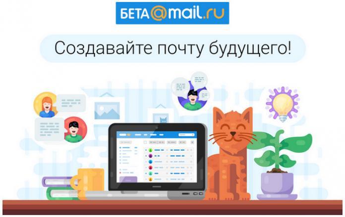 Mail.Ru Group запустила программу бета-тестирования своего почтового сервиса
