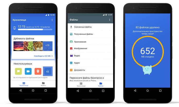 Google выпустил приложение для очистки места на Android-смартфонах