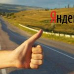 Яндекс запускает сервис Яндекс.Попутка