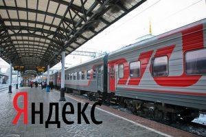 Яндекс.Расписания начинают продажу билетов на поезда РЖД