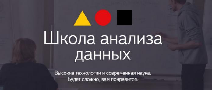 Яндекс откроет филиал ШАД в Израиле