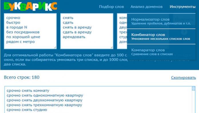 Букварикс представил новые бесплатные инструменты для работы со списками ключевых слов