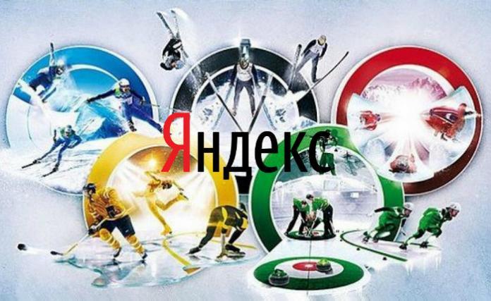 Яндекс покажет Олимпиаду на главной странице