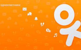 Одноклассники открыли платформу для лонгридов всем группам в соцсети