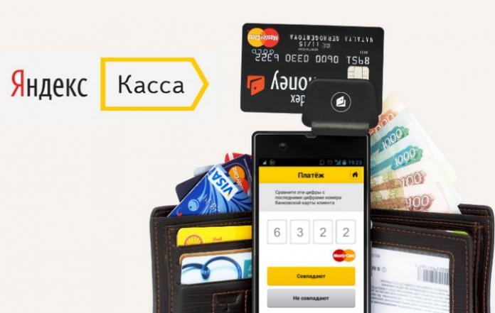 Яндекс.Касса стала платежным партнером 1С