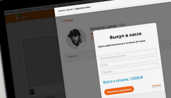 В Одноклассниках появилось приложение для продажи билетов на мероприятия прямо в группах соцсети