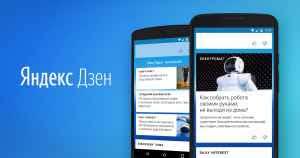 Яндекс приглашает на Дзен-понедельник