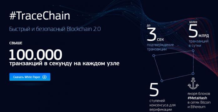 Российские разработчики создали Blockchain 2.0