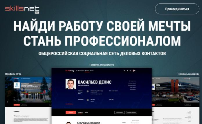 Роструд запустил Skillsnet — российский аналог заблокированного LinkedIn