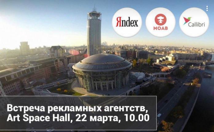 Яндекс, MOAB и Callibri организуют встречу для рекламных агентств 22 марта