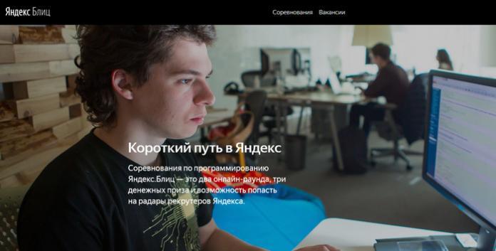 Яндекс проведет конкурс для разработчиков с возможностью последующего трудоустройства