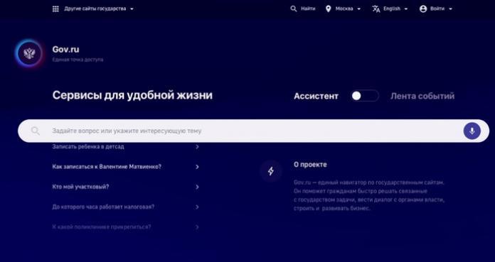 Минцифра хочет привлечь Спутник или Яндекс к разработке госпоисковика