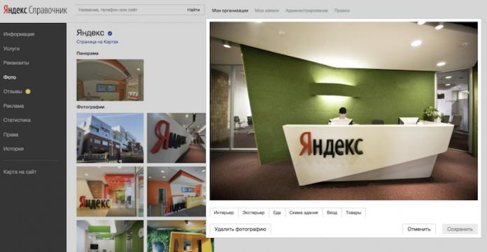 Яндекс начал учитывать привлекательность фото в ранжировании на карточке организации