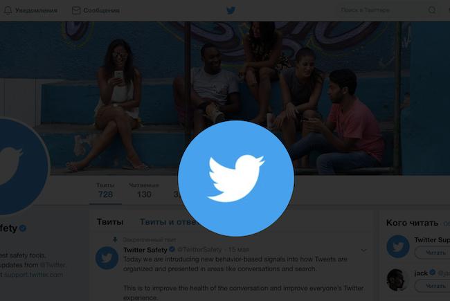 Twitter вводит обязательное подтверждение аккаунтов и проверку при входе