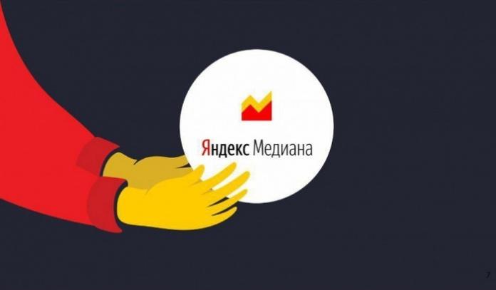 Сервис Яндекс.Медиана закрылся для внешних пользователей