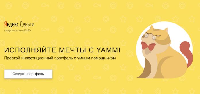 Яндекс.Деньги запустили инвестиционный сервис Yammi