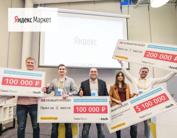 Яндекс.Маркет открыл номинацию «Новый ритейл» на конкурсе стартапов GoTech